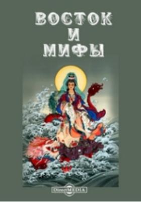 Восток и мифы