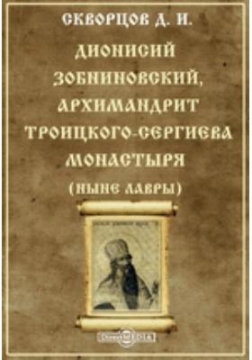 Дионисий Зобниновский, архимандрит Троицкого-Сергиева монастыря (ныне Лавры)