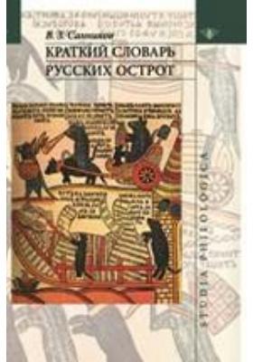 Краткий словарь русских острот: художественная литература