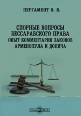 Спорные вопросы бессарабского права