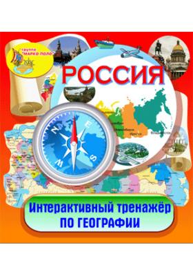 Электронный тренажёр по географии «Россия»