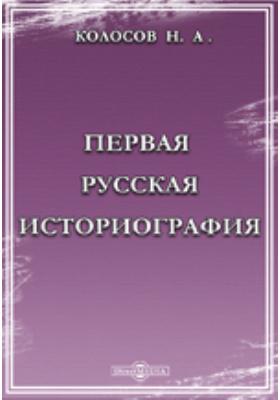 Первая русская историография