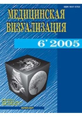 Медицинская визуализация: журнал. 2005. № 6