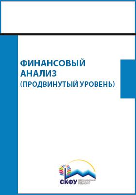 Финансовый анализ (продвинутый уровень): практикум