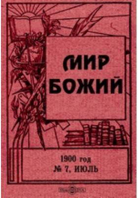 Мир Божий год: журнал. 1900. № 7, Июль