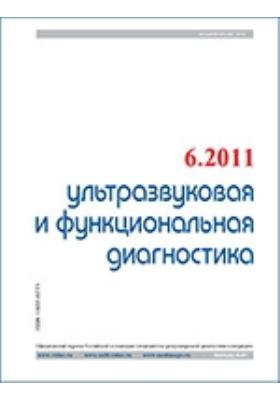 Ультразвуковая и функциональная диагностика. 2011. № 6