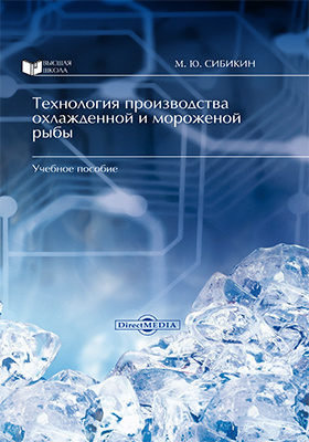 Технология производства охлажденной и мороженой рыбы: учебное пособие для вузов
