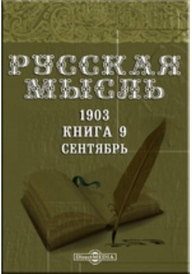 Русская мысль. 1903. Книга 9, Сентябрь