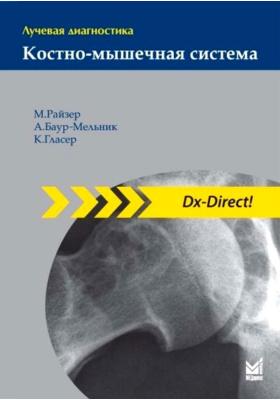 Лучевая диагностика. Костно-мышечная система = Direct Diagnosis in Radiology. Musculoskeletal Imaging : 2-е издание