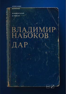 Комментарий к роману Владимира Набокова «Дар»: научно-популярное издание