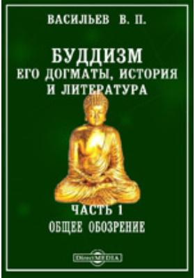 Буддизм, его догматы, история и литература