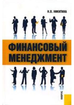 Финансовый менеджмент : Учебное пособие