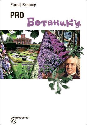 Pro ботанику: научно-популярное издание