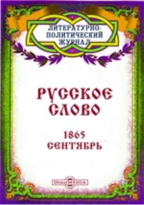 Русское слово. 1865. Сентябрь