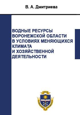 Водные ресурсы Воронежской области в условиях меняющихся климата и хозяйственной деятельности: монография