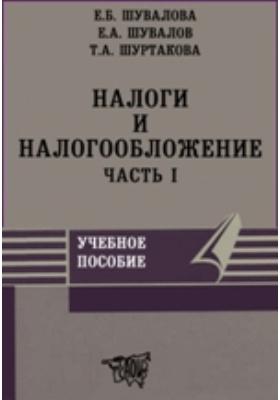 Налоги и налогообложение: учебное пособие, Ч. I