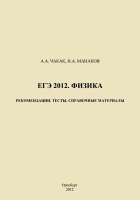 ЕГЭ 2012. Физика : Рекомендации. Тесты. Справочные материалы: учебное пособие