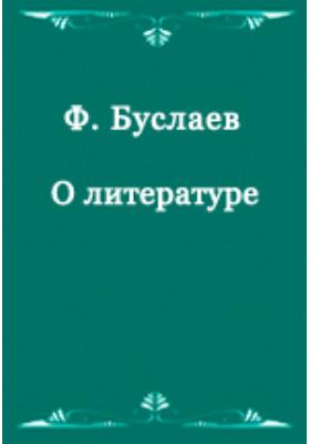 О литературе: исследования, статьи
