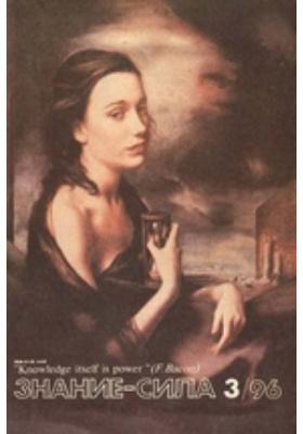 Знание-сила. 1996. № 3