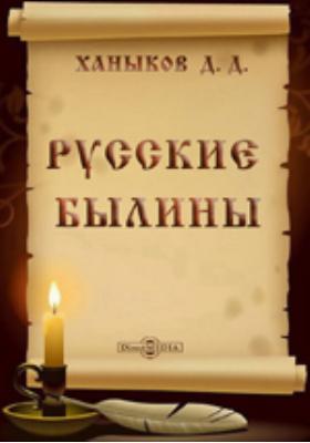 Русские былины: художественная литература
