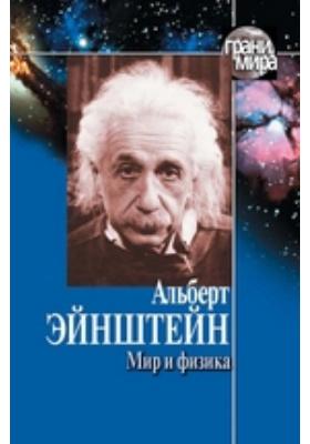 Мир и физика. Сборник