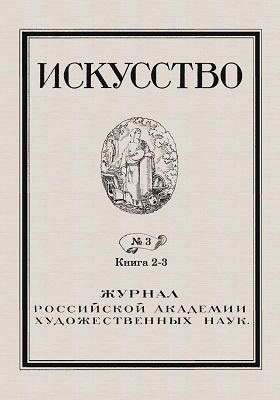 Искусство: журнал. 1927. Книга 2-3