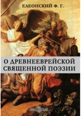О древнееврейской священной поэзии