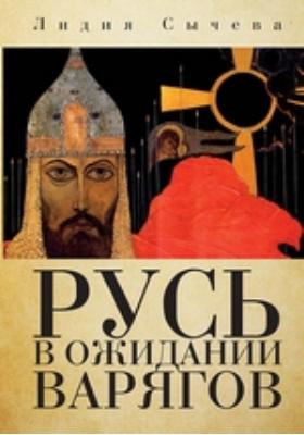 Русь в ожидании варягов. Статьи о культуре: публицистика