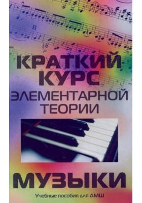 Краткий курс элементарной теории музыки