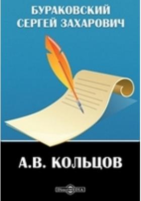 А.В. Кольцов