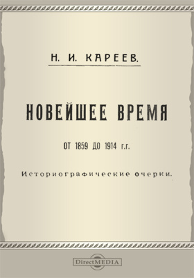 Новейшее время от 1859 до 1914 гг.: публицистика