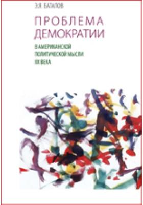 Проблема демократии в американской политической мысли ХХ века : (из истории политической философии современности): монография