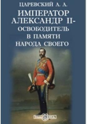 Император Александр II-освободитель в памяти народа своего