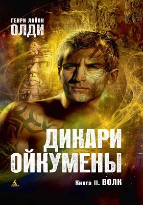 Дикари Ойкумены