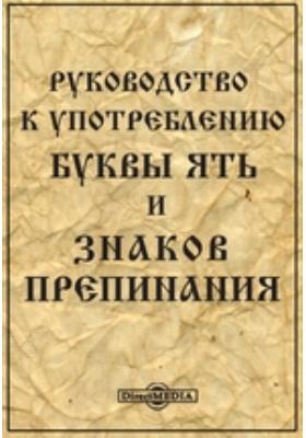 Руководство к употреблению буквы ять и знаков препинания: практическое пособие