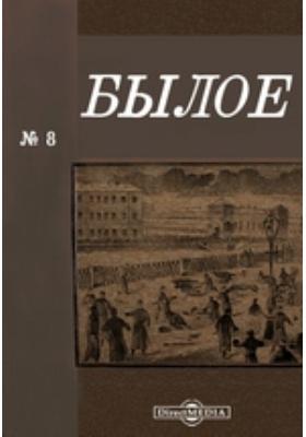 Былое : Сборник по истории русского освободительного движения: сборник. 1908. № 8