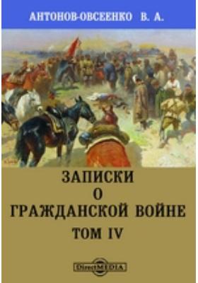 Записки о гражданской войне: документально-художественная литература. Т. IV