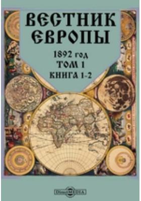 Вестник Европы. 1892. Т. 1, Книга 1-2, Январь-февраль