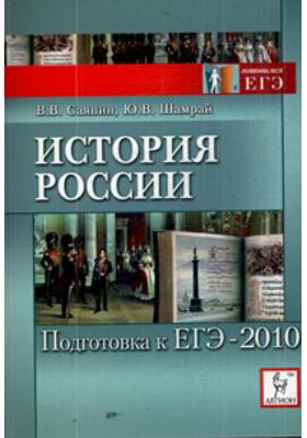 История России. Подготовка к ЕГЭ-2010 : Учебно-методическое пособие