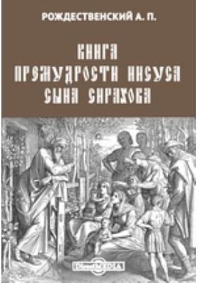 Книга премудрости Иисуса сына Сирахова