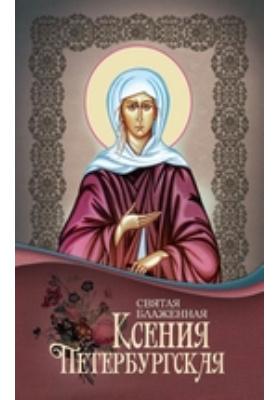 Святая блаженная Ксения Петербургская: духовно-просветительское издание