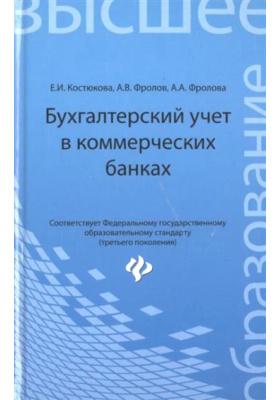 Бухгалтерский учет в коммерческих банках : Учебно-практическое пособие