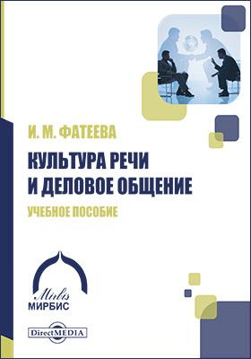 Культура речи и деловое общение: учебное пособие