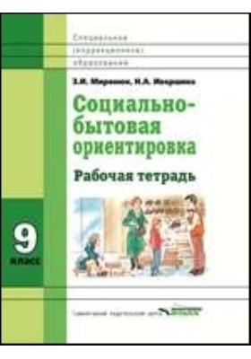 Социально-бытовая ориентировка. 9 класс: рабочая тетрадь для учащихся специальных (коррекционных) школ