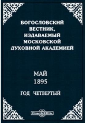 Богословский Вестник, издаваемый Московской Духовной Академией : Год четвертый. 1895. Май
