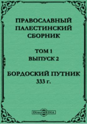 Православный палестинский сборник. Бордоский путник. 333 г. Вып. 2, Т. I, Вып. 2