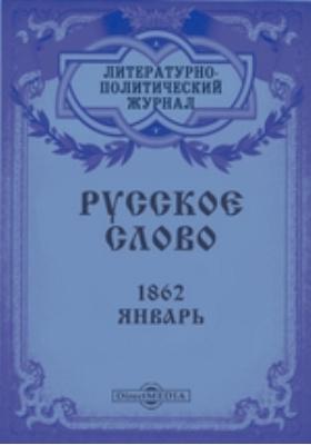 Русское слово: журнал. 1862. Январь