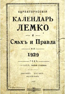 Карпаторусский календарь Лемко и Смех и Правда на 1929 год: научно-популярное издание
