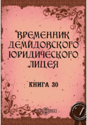 Временник Демидовского юридического лицея: журнал. 1883. Книга 30