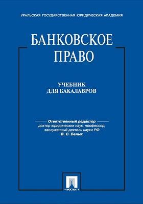 Банковское право : учебник для бакалавров